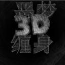 恶梦缠身3D
