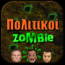 Πολιτικοί Zombie!