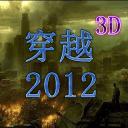 穿越2012