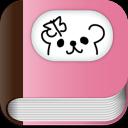 大家的表情符号字典 Emoticon Dictionary((o(^o^)o))