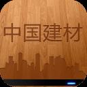 中国建材平台