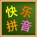 儿童拼音学习-快乐拼音
