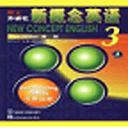 新概念3《小山英语学习软件》