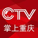CTV掌上重庆