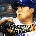 街头棒球2