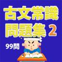 古文常識問題集その2(99問)