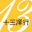十三洋行_零食,美妆,免税,代购,海淘,特价值得买