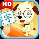 哈利學前班:學漢字講故事(提高篇)