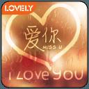 爱情公式主题(锁屏桌面壁纸)