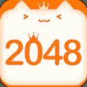 挑战2048 中文版 数字益智游戏