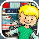 娃娃屋:医院