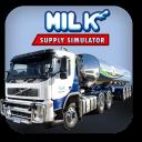 卡車模擬器:運奶