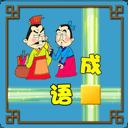成語接龍大闖關-繁體版
