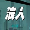 浪人下载_浪人安卓版下载_浪人 手机版免费下载
