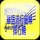 华语流行音乐排行榜~附MV影片、MP3音乐、歌词等快速搜寻