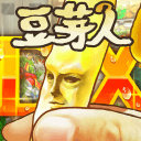 豆芽人DX 官方中文版