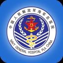海军总医院(中国人民解放军海军总医院官方客户端)