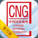 中国国家地理
