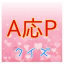 クイズforA応P おそ松さんオープニングテーマ他無料非公式