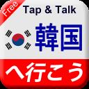 Tap & Talk:韓国へ行こう (無料)