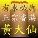 正宗香港黄大仙[优化版]