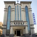 真耶穌教會和順教會
