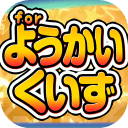 妖怪クイズ  for 妖怪ウォッチ(ようかいウォッチ)