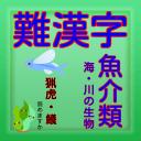 難漢字魚介類【一般常識から雑学クイズまで学べる無料アプリ】