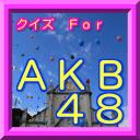 クイズ For AKB48-人気女性アイドルグループ