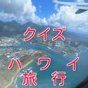 豆知識クイズ雑学からハワイ旅行常識まで学べる無料アプリ
