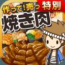 焼き肉の達人★特別版★~つくって売ってお店をでっかく!~