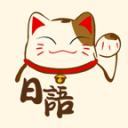 懒人听日语