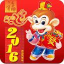 2016猴年节日祝福短信大全