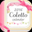 Coletto calendar~可爱笔记本,日记,照片