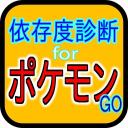 依存度診断forポケモンgo