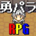 勇者のパラドックス~2DドッドのアクションRPG~