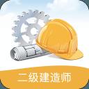 二级建造师考试笔记