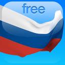 一月学会俄语 Free