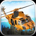 城市直升机救援
