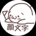 颜文字facepick