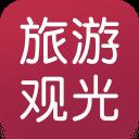 中国旅游观光平台