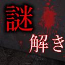 謎解き 〜廃墟からの脱出〜 恐怖の推理アドベンチャーゲーム