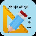 高考数学知识手册(必修1)