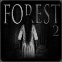 恐怖森林2