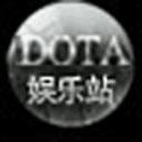 dota娱乐视频站