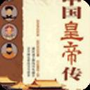 中國皇帝全傳