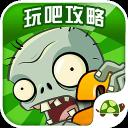 植物大战僵尸2 攻略 -通关攻略,游戏资料