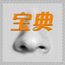 鼻炎康复宝典