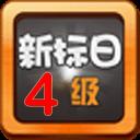 日语四级备考