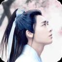 青云志-李易峰